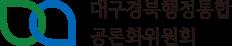 대구경북행정통합공론화위원회